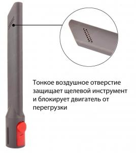 Щелевая насадка для пылесосов Dyson V7, V8, V10, V11, 967612-01