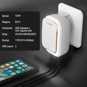 Сетевое зарядное устройство TOPK B312, 17W, 3 USB-порта, с регулируемой LED-подсветкой