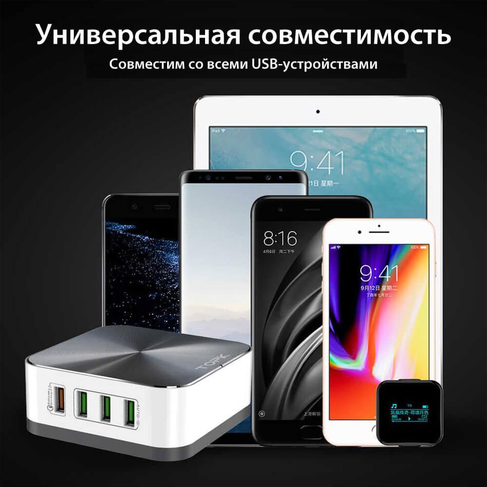 Сетевое зарядное устройство TOPK B829Q, 50W, 8 USB-портов, QC 3.0