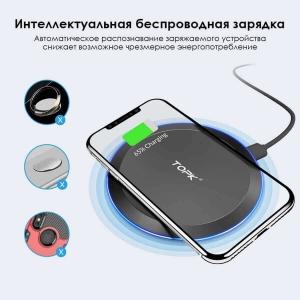 Беспроводное зарядное устройство TOPK B46W, 10W,черный