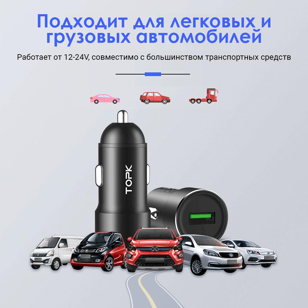 Автомобильное зарядное устройство TOPK G102Q, 18W, цвет черный
