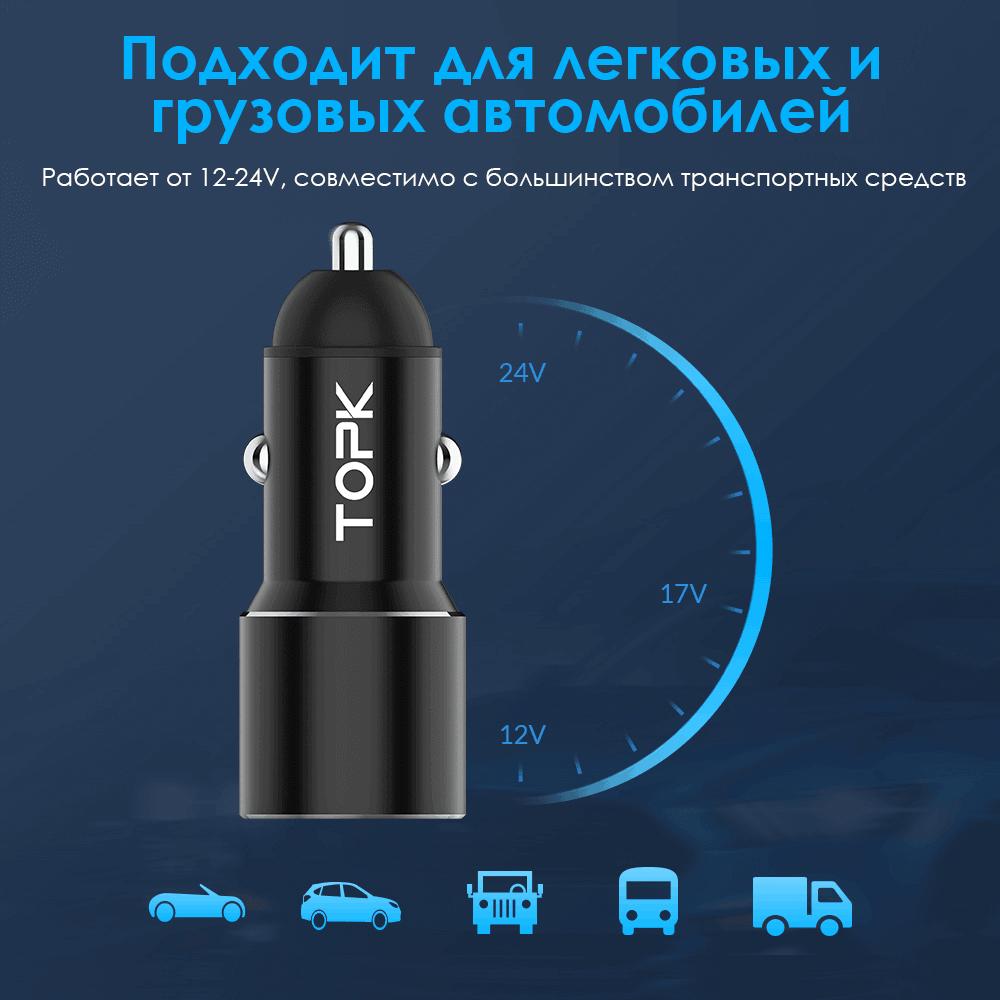 Автомобильное зарядное устройство TOPK G207Q, 30W, 2xUSB, цвет черный